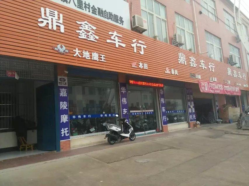 漯河鼎鑫机车馆【原漯河通达】